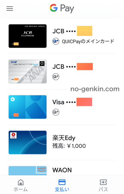 Google Payに登録したJCBカード、ANA JCBプリペイドカード、Kyash
