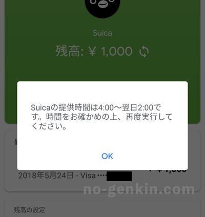 Google PayのSuicaは深夜帯のチャージ不可