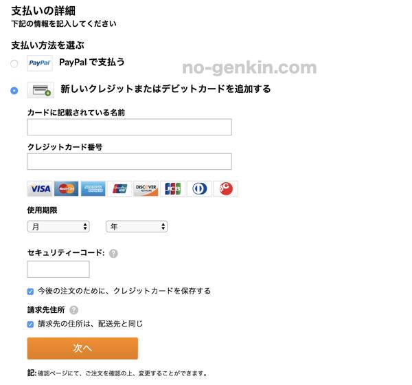 iHerbにクレジットカード情報を登録