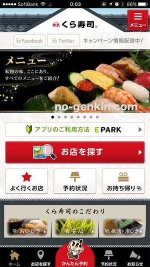 くら寿司のアプリの画面