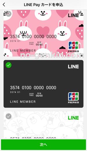 LINE Payカードのデザイン選択