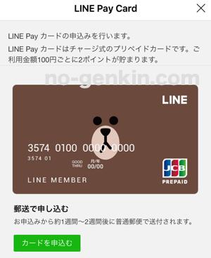 LINE Payカードをウェブから申し込み