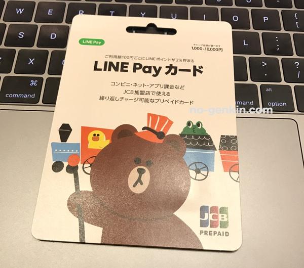 コンビニで売っているLINE Payカード