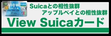 VIEW Suicaカードの詳細ページ