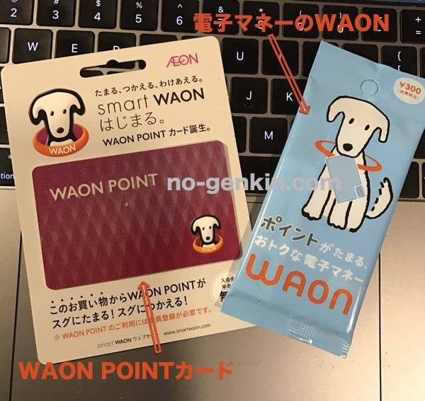 WAON POINTカードが配布されている状態