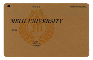 明治大学カード