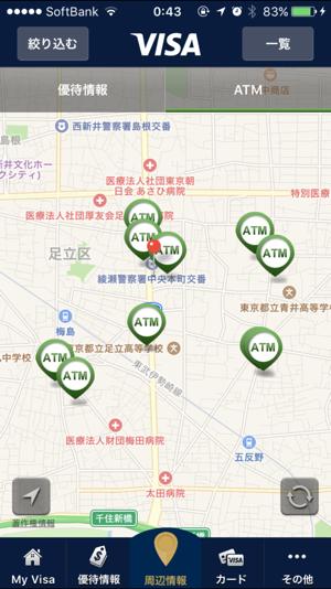 VISAのアプリ、Visa ExploreでATMの場所を検索