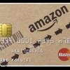 Amazon Mastercardクラシック/ゴールド(Amazonが自ら発行するクレジットカード)