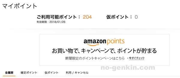 Amazonのポイント