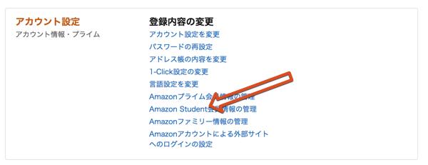 Amazon Studentの設定画面
