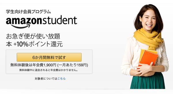 Amazon Studentのトップページ