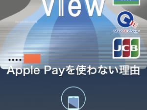 Apple Payを使わない理由のイメージ