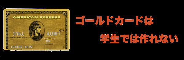 ゴールドカードは学生には作れない