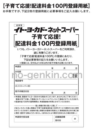 イトーヨーカドーのネットスーパーの子育て応援キャンペーン申し込み用紙