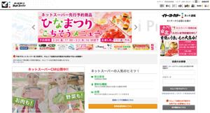 イトーヨーカドーのネットスーパー(アイワイネット)