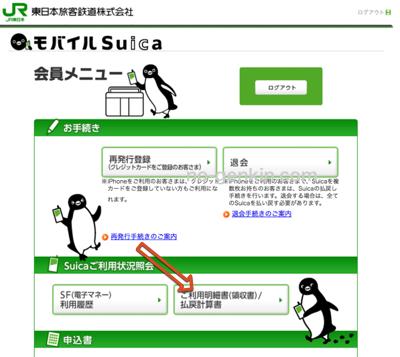 モバイルSuicaの領収書発行メニュー