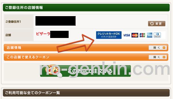 ピザーラでクレジットカードが使えるか