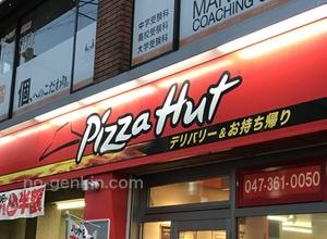 ピザハット(PizzaHut)