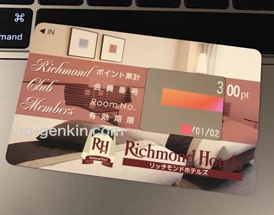 リッチモンドクラブの会員カード