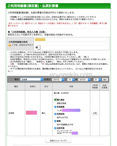 Suica定期領収書発行画面