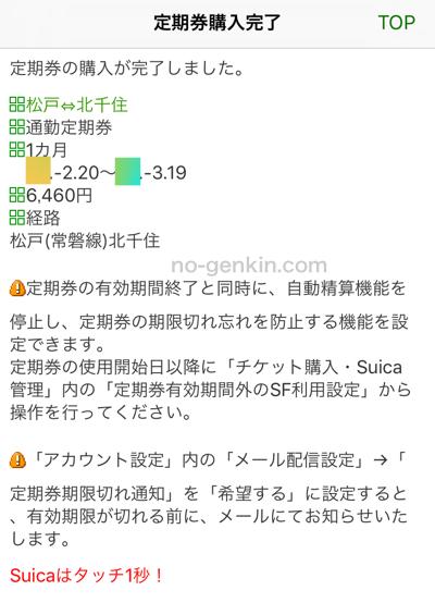 Suicaアプリケーションから定期券購入完了