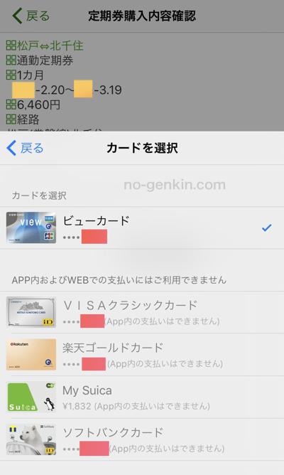 Suicaアプリケーションで定期をApple Pay払い(VISAは使えない)