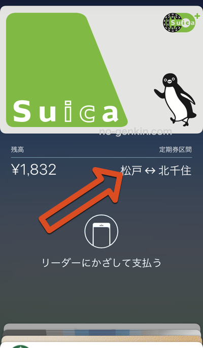 Suica定期券をApple Pay(WALLETアプリ)から確認