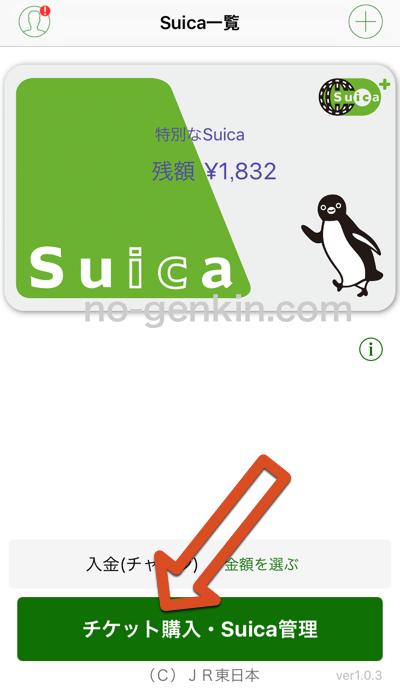 チケット購入・Suica管理メニュー