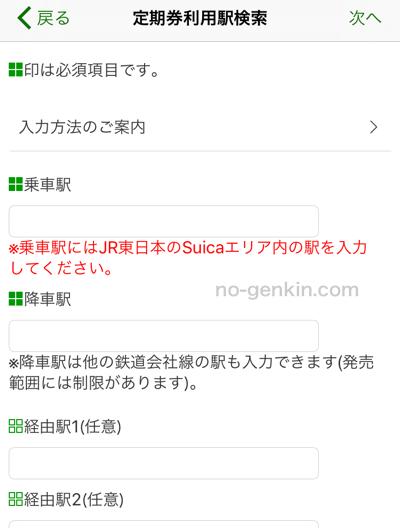 Suicaアプリケーションで定期の利用区間を入力
