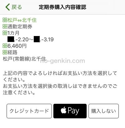 Suicaアプリケーションで定期の支払い画面