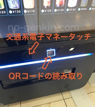 イノベーション自販機の読み取りか所