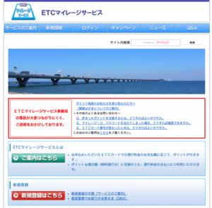 ETCマイレージの公式サイト