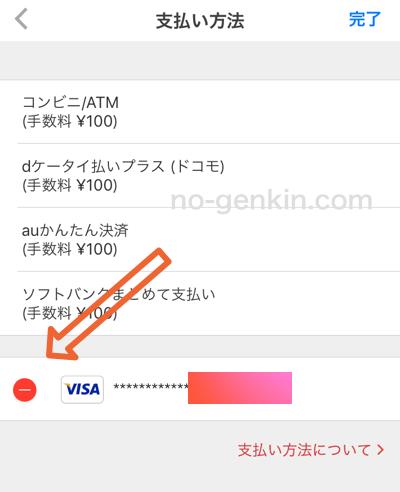 メルカリに登録しているクレジットカードを削除