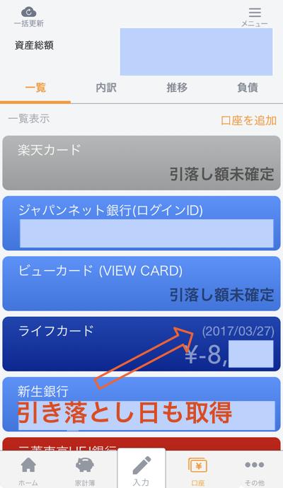 マネーフォワードに登録したクレジットカード(引き落とし日が確定したら表示される)