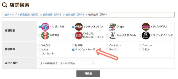 オリジン弁当、キッチンオリジンでクレジットカードが使えるか検索