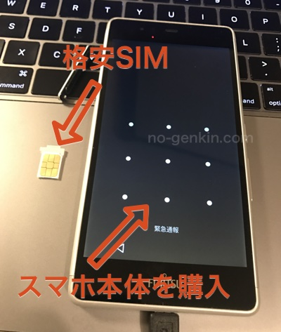 格安SIMスマートフォン