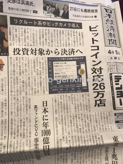 ビックカメラでビットコイン決済が可能になった旨を知らせる日経新聞(一面)