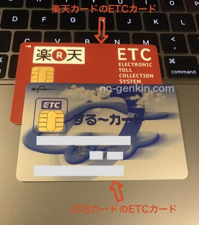 ETCカードの画像