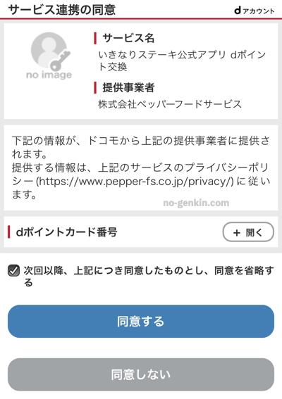 いきなりステーキアプリをdポイントカード(dアカウント)と紐付ける確認画面