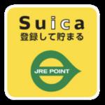 JRE POINTサイトで登録をしたSuicaで支払った際にJRE POINTが貯まる加盟店のマーク