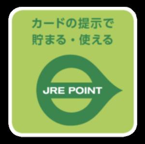 JRE POINTカードの提示でポイントが貯まる加盟店のマーク
