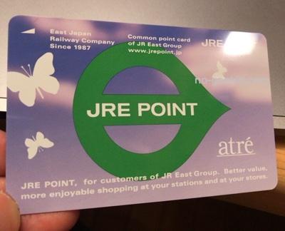 JREポイントカード(アトレver)