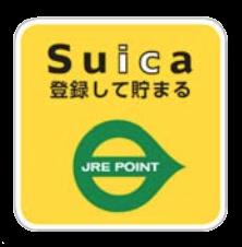 Suicaを登録して支払えばJREポイントが貯まる加盟店のマーク