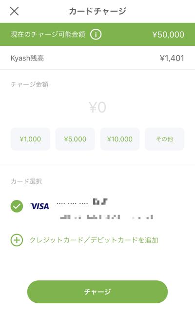 Kyash残高にクレジットカードからチャージをする