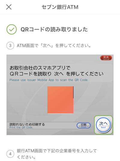 Kyashでセブン銀行ATMのQRコードを読み取った画面