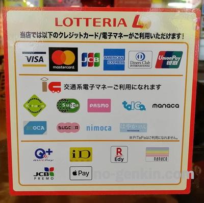 ロッテリアで使えるクレジットカード、電子マネーのアクセプタンスマーク