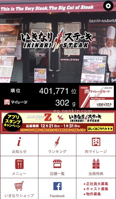 いきなりステーキのアプリ(トップ画面)