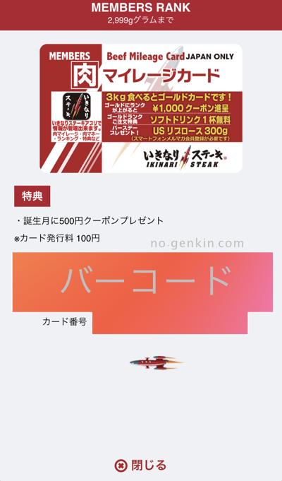 肉マイレージカード(アプリのバーコード画面)