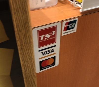 かつやで使えるクレジットカード