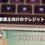 個人事業主の法人カードの作り方ガイド(自営業でも作れる法人カードもご紹介)